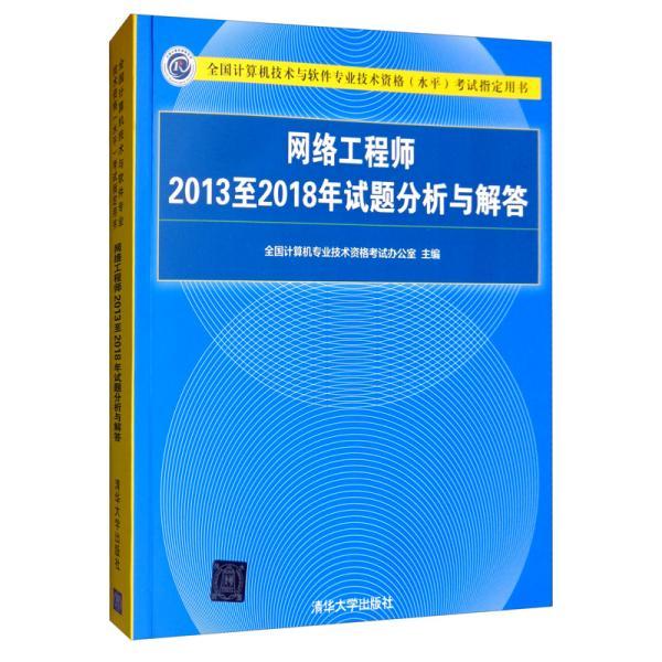 网络工程师2013至2018年试题分析与解答(全国计算机技术与软件专业技术资格水平考试指定用书)