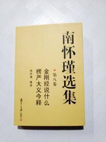 EC5018608 南怀瑾选集 第八卷 金刚经说什么 楞严大义今释(一版一印)