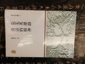 张承志文集 5 荒芜英雄路·清洁的精神