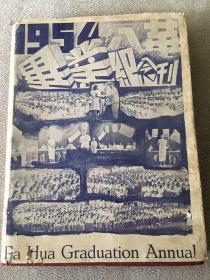 1954年印尼华侨学校八华学校毕业纪念刊