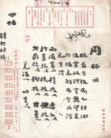 上海市50年代《国医刘民叔》中医手稿处方:小产 腹痛 头痛等