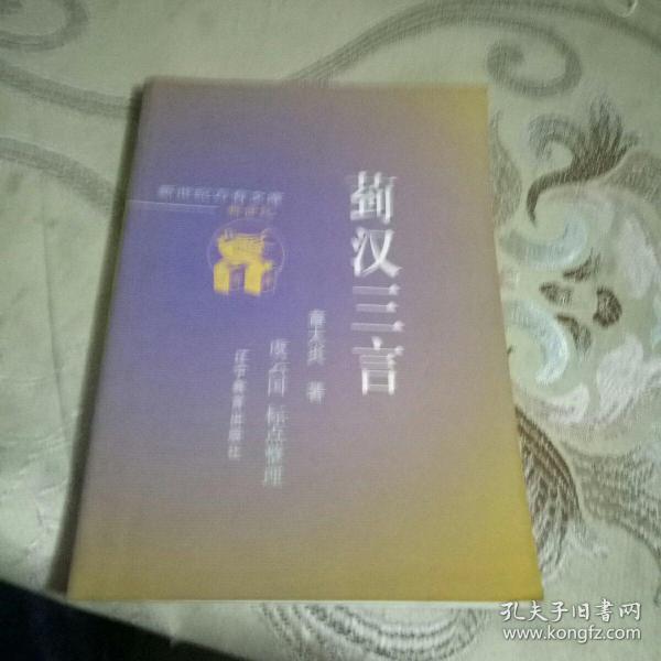 菿汉三言 (平装)
