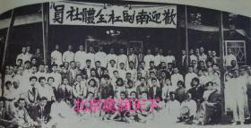 田汉及其南国剧社在南京