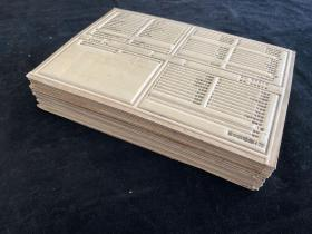 1958年人民文学出版社 《陆士衡诗注》全套纸型26页 34*23*7.5cm