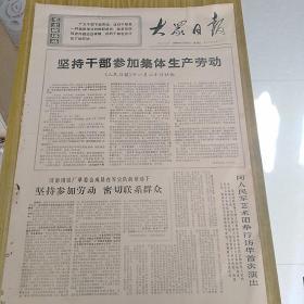 文革报纸大众日报1969年11月21日(4开四版)坚持干部参加集体生产劳动动;中国人民在毛主席领导下取得辉煌成就。
