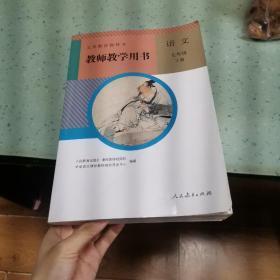七年级语文教师教学用书下册 有碟