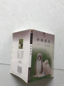 生活情趣丛书。中外名犬