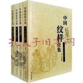 中国纹样全集(全四卷)