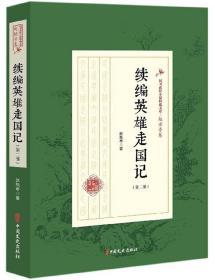 续编英雄走国记(第2部)/民国武侠小说典藏文库·赵焕亭卷