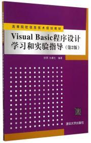 Visual Basic程序设计学习和实验指导