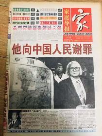 家庭导报-他向中国人民谢罪-有关东史郎与石原井太郎 《还珠格格》字幕缺名徐景新方琼瑶讨说法。