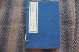 线装书    《妇人良方》(全二十四卷六册一函)   上海大成书局印行  临川陈自明编