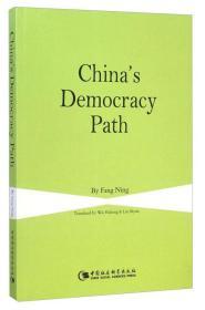 中国的民主道路 : 英文版