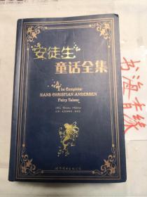 上海世图·名著典藏:安徒生童话全集 英文版 软精装
