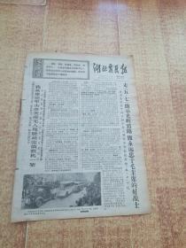 文革报纸 湖北农民报 1969年11月1日(8开四版)大海航行靠舵手