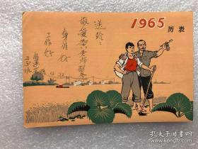 1965年新年贺卡,1965年历表,1965年节气表