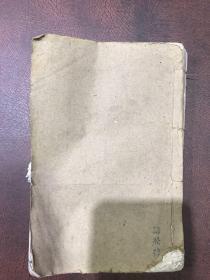 宣统二年(1910)《柳河东文集》上海会文堂粹记石印 6卷合订一册 全