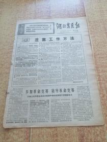 文革报纸 湖北农民报 1969年11月12日(8开两版)注意工作方法