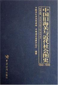 中国旧海关与近代社会图史:1840-194916开 全十册