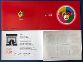 SB26 2004 甲申年(小本票)(直本未折)