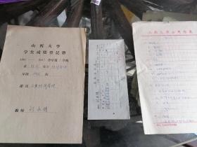 1986年山西大学刘永鸽【课稿,授课通知单,学生成绩登记册。】