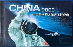 (25)2003中国首次载人航天飞行成功小本票