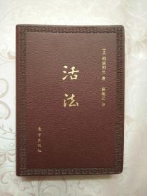 活法(口袋升级版)