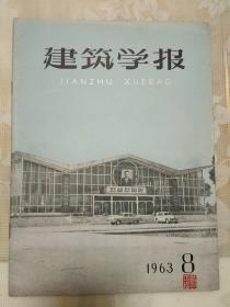建筑学报1963年第8期