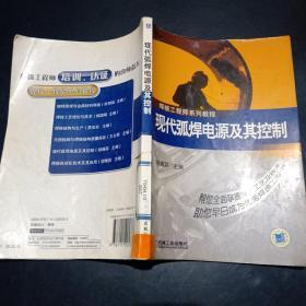 焊接工程师系列教程:现代弧焊电源及其控制