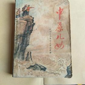 中原儿女 ----河南民兵革命斗争故事集-(1976版 作者签送本 上有评点意见多条,珍贵)