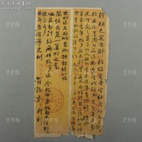 """清代精美花笺纸毛笔书札一通两页(署名""""钖"""" 致秋-皋)"""