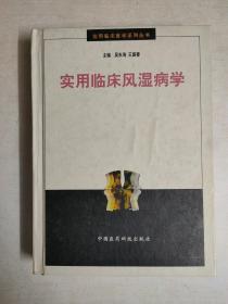 实用临床医学系列丛书:实用临床风湿病学