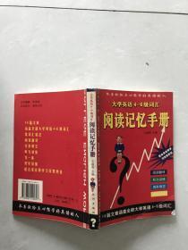 大学英语4-6级词汇阅读记忆手册