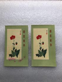 60年代萧淑芳新年贺卡:虞美人,萧淑芳,河北人民美术出版社出版,2张合售。
