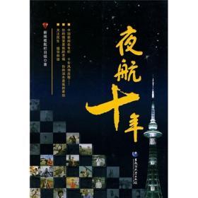 夜航十年 专著 新闻夜航栏目组著 ye hang shi nian