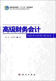 正版高级财务会计陈英高国琴科学出版社9787030412638
