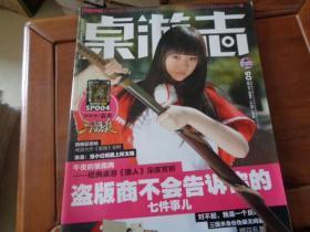 桌游志2011/05 (附大幅海报 卡片)