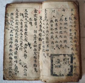 道教法术修炼古书古籍手抄书道家