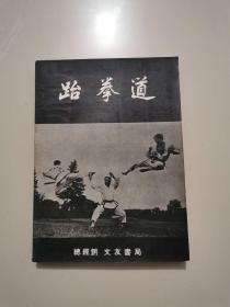 崔泓熙著《跆拳道》