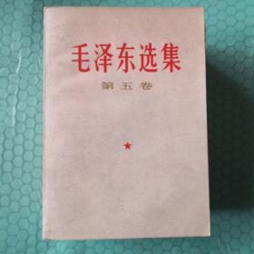 毛泽东选集第五卷 32开山西新华印刷厂