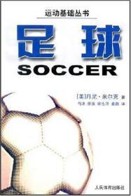 运动基础丛书—足球