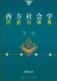 西方社会学历史与体系(第一卷)(复)