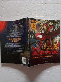 幻想数学大战6