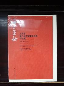 海上墨韵上海市第九届书法篆刻大展作品集