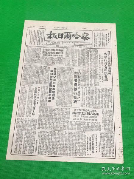 《察哈尔日报》1950年10月22日 第1569期 共6版 (生日报)