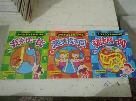 3-6岁宝宝全脑游戏书:迷宫闯一闯、趣味找不同、我来比一比3册