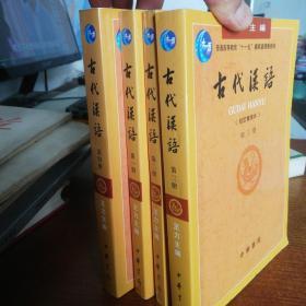 古代汉语(全四册)