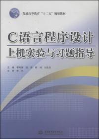 C语言程序设计上机实验与习题指导 李刚健 中国水利水电出版社 9787517021070