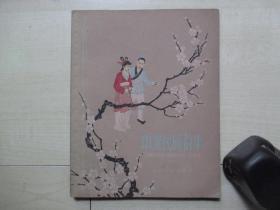 1959年少年儿童出版社1版1印28开插图本:中滩民间故事