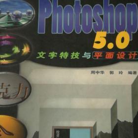 Photoshop 5.0文字特技与平面设计